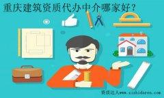 重庆建筑资质代办中介哪家好及选择判断方式