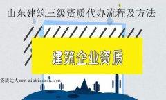 山东建筑三级火狐体育app苹果火狐体育app官方下载流程及方法