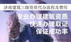 济南建筑三级火狐体育app苹果火狐体育app官方下载流程及费用