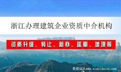 浙江办理建筑企业资质中介机构