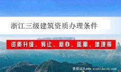 浙江三级建筑资质办理条件