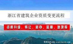 浙江省建筑企业资质变更流程