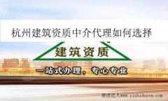 杭州建筑资质中介代理如何选择