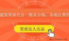 建筑火狐体育app苹果火狐体育app官方下载一般多少钱?各地区价格参考