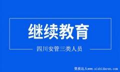 四川安管人员继续教育流程及方法