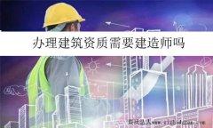 办理建筑火狐体育app苹果需要建造师吗