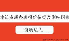 建筑火狐体育app苹果办理报价依据及影响因素