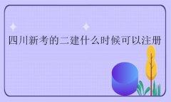 四川新考的二建什么时候可以注册