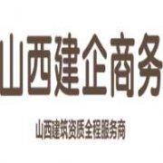 山西建企商务服务有限公司