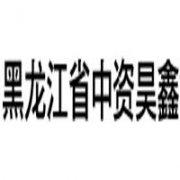 黑龙江省中资昊鑫企业管理咨询有限公司