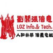 广东刘关张信息科技有限公司