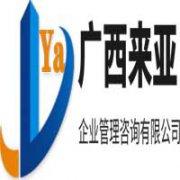 广西来亚企业管理有限公司