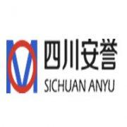 四川安誉商务服务有限公司