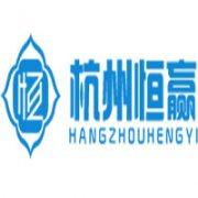 杭州恒赢企业管理咨询有限公司