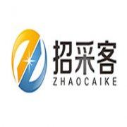 黑龙江招采客科技有限公司