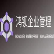 哈尔滨鸿钡企业管理有限公司