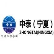中泰(宁夏)工程咨询有限责任公司