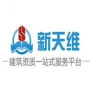 吉林市新天维信息咨询有限公司