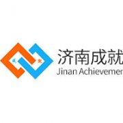 济南成就企业管理咨询有限公司