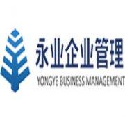 杭州永业企业管理咨询有限公司