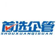 杭州首选企业管理有限公司