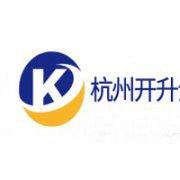 杭州开升企业管理咨询有限公司