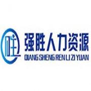 杭州强胜人力资源有限公司
