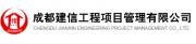 成都建信工程项目管理有限公司