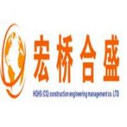 重庆宏桥合盛建设工程管理公司