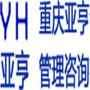 重庆亚亨企业管理咨询有限公司