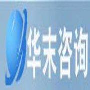 重庆华末企业管理咨询有限公司