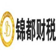 重庆金财互联锦都财税服务有限公司