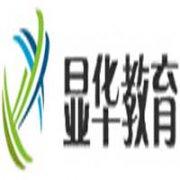 重庆显华教育信息咨询有限公司