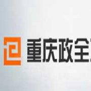 重庆政全工商咨询有限公司