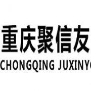 重庆聚信友科技有限公司