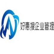 贵州好惠搜企业管理有限公司