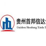 贵州首邦信达企业管理咨询有限公司
