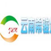 云南希骏企业管理有限公司